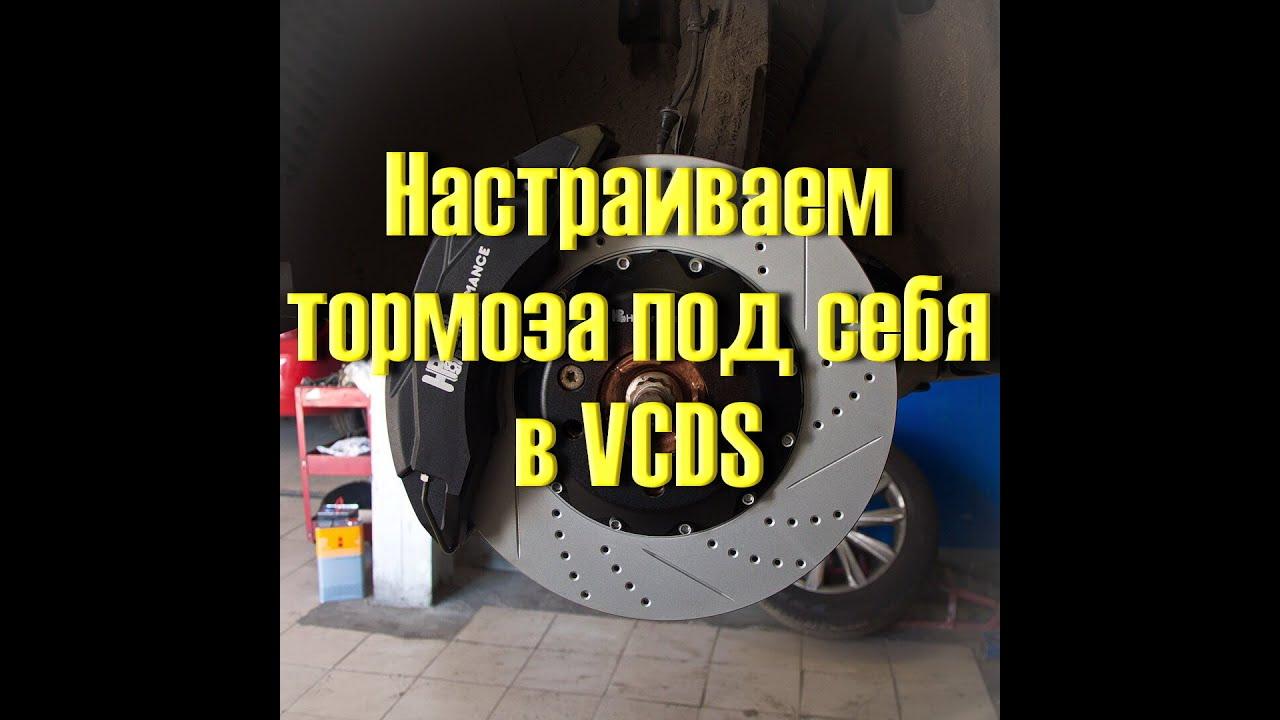 Ремонт авто. Как настроить тормозную систему на VW AUDI Skoda в Вася Диагност VCDS. AkerMehanik