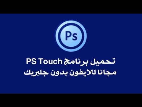 تحميل برنامج photoshop touch للايفون