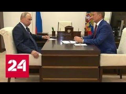 Владимир Путин обсудил с Германом Грефом объемы ипотечного кредитования - Россия 24
