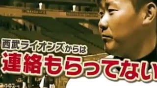 松坂大輔がソフトバックかに決めた理由として、高額な年俸だと言われて...