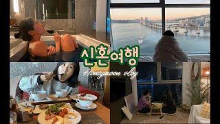 신혼여행 브이로그 | 부산 하얏트 호텔 | 호캉스 ep…
