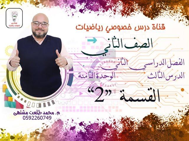 الدرس الثالث : القسمة 2  |  الوحده 8 -  الفصل 2  | رياضيات الصف الثاني