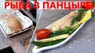 Как приготовить рыбу в солевом панцире: шедевральный лайфхак ;)
