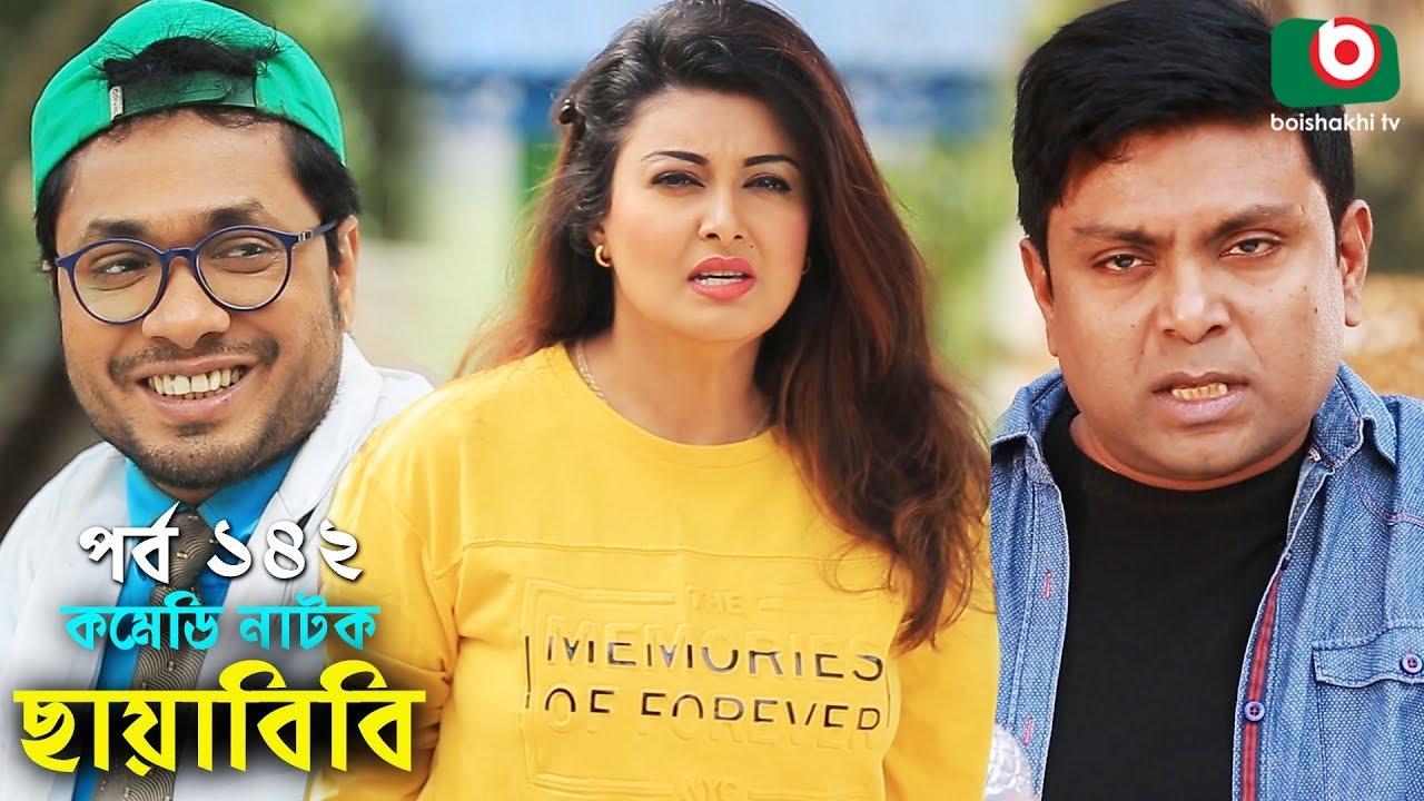 কমেডি নাটক - ছায়াবিবি | Bangla New Funny Natok Chayabibi EP 142 | Siddique & Ahona | Serial Dram