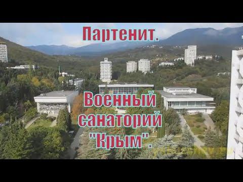 Военный санаторий =Крым=. Партенит.