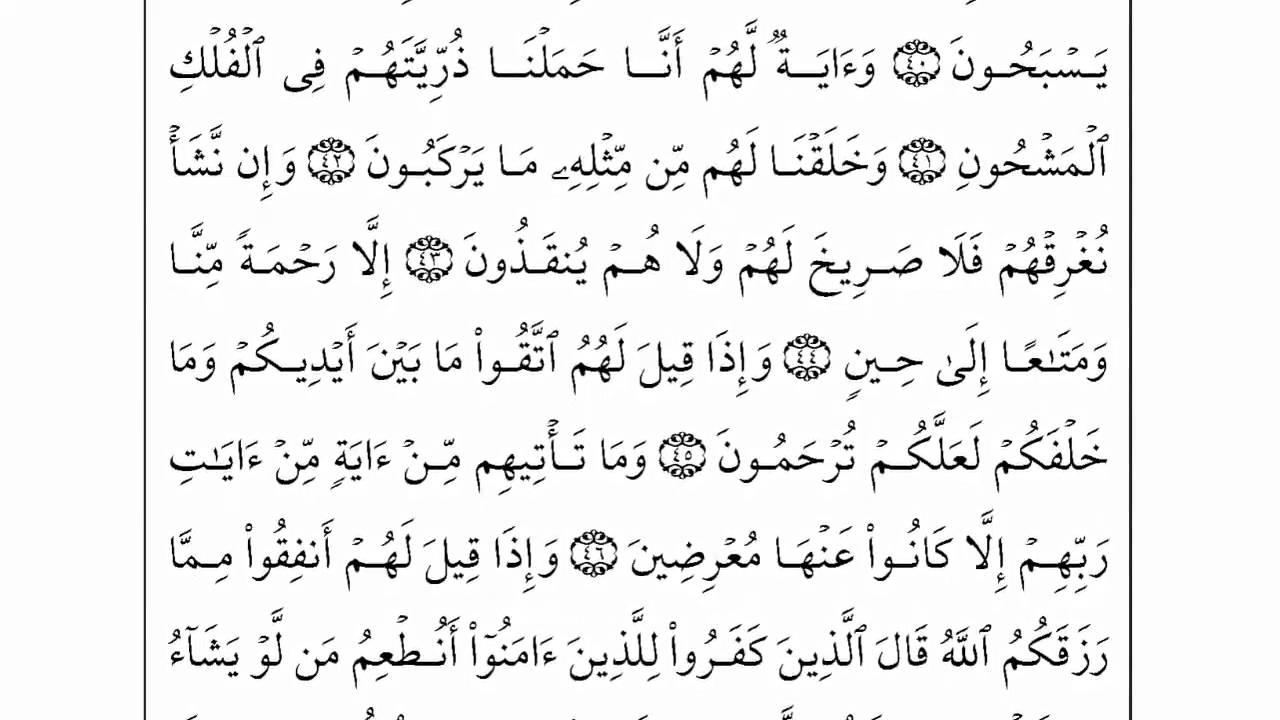 تحميل سورة يس احمد العجمي