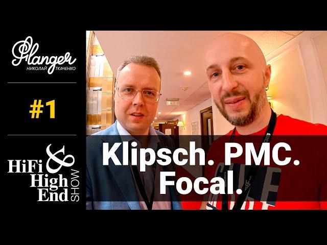 Видеорепортаж с прошедшей выставки: PMC, Klipsch и Focal