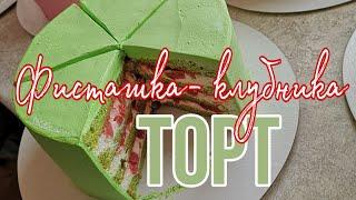 🍰🍓Торт ФИСТАШКА - КЛУБНИКА 🍓✨очень ВКУСНЫЙ рецепт Торта🍰✨Зарема Тортики ✨🍰