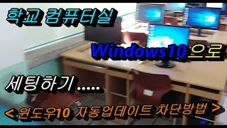 컴퓨터실 윈도우10세팅하기 전체과정( 자동업데이트 차단…
