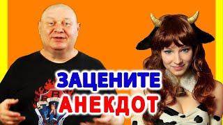 Смотреть Подборка анекдотов✌️Смешной анекдот | Видео анекдот | Юмористы | Anekdot | Юмор | Юмор шоу онлайн