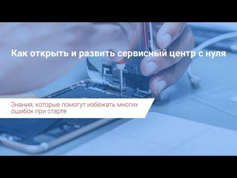 Как открыть и развить сервисный центр с нуля