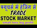 How to trade in futures in Indian stock market With hedging ( hindi )