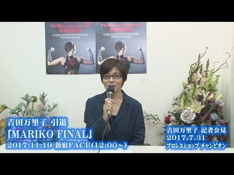 吉田万里子 引退「MARIKO FINAL」開催発表記者会見