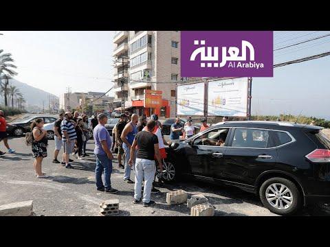 اللبنانيون يحتجون لليوم الثالث ويقفلون الطرق #لبنان_ينتفض  - نشر قبل 3 ساعة