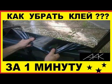 Как убрать клей от тонировки со стекла