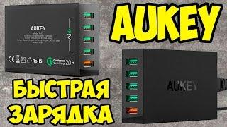 Зарядка AUKEY PA-T1, 5 портов, 54 ватт + Быстрая зарядка Quick Charge