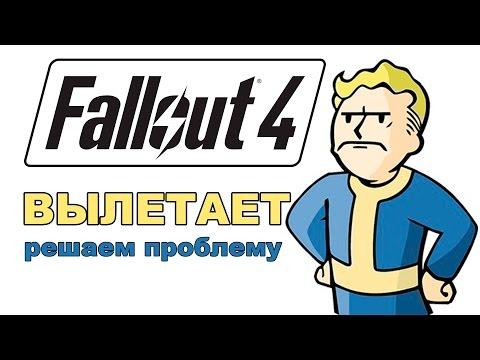 Вылетает Fallout 4 \Почему\Как решить