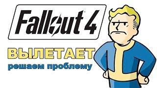 Вылетает Fallout 4 Почему Как решить