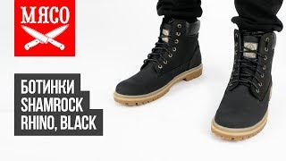 Ботинки Shamrock - Rhino, Black. Обзор
