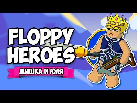 Floppy Heroes ♦ ДРАКОНЫ VS ПРИНЦЕССЫ