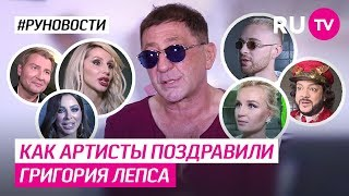 Крид, Loboda, Гагарина и другие на дне рождения Григория Лепса