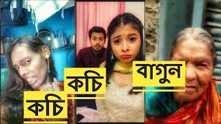 কচি কচি বাগুন নেবে | Musically Best 10 funny video | Bangli funny video 2018 | Tiktok | MNR 71|