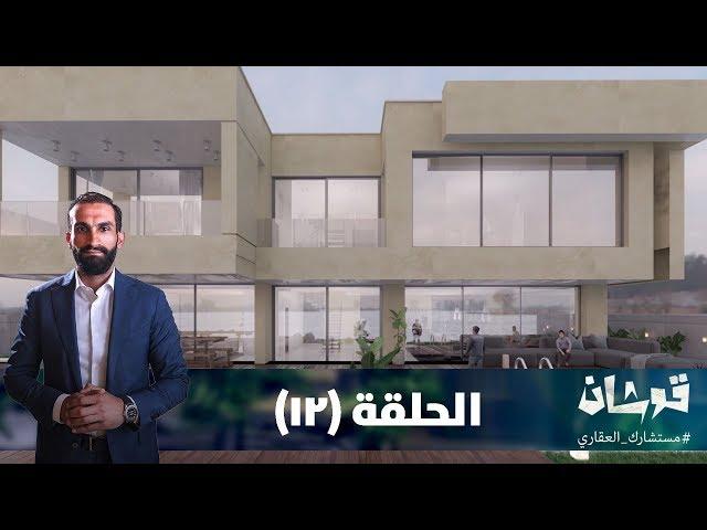 قوشان - الموسم الثالث - الحلقة الثانية  عشرة