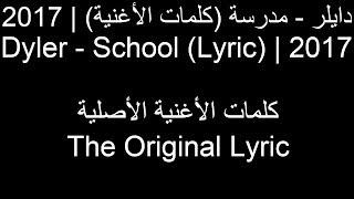 دايلر - مدرسة (كلمات الأغنية) | 2017