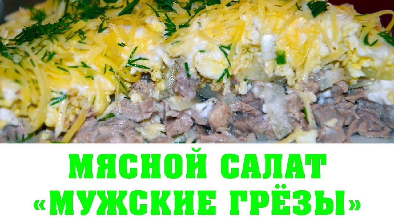 мясной рецепт салата
