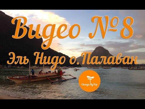№8! Филиппины. Эль Нидо. El Nido Philippines december 2014. Islands tour