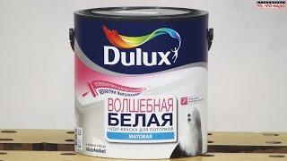 видео Где купить краску для потолка