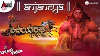 Vijayaratha | Jai Anjaneya | Kannada New Lyrical 2019 | Kailash Kher | Vasanth Kalyan | Ajay Surya