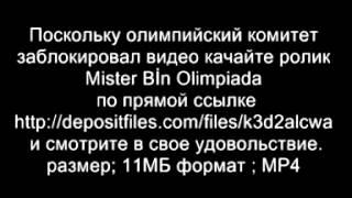 Скачать Открытие олимпиады в Лондоне 2012  Mister Bİn Olimpiada(Поскольку олимпийский комитет заявляет права на данное видео оно было заблокирована поэтому качайте ролик..., 2012-08-02T08:32:47.000Z)