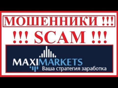 Макси Маркетс старается убрать отзывы о своем ДЦ, воздействуя на Администрацию maximarkets.pro