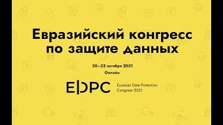 Евразийский конгресс по защите данных Eurasian Data Protection Congress - 2021.10.20
