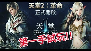 天堂2:革命|LINEAGE2 REVOLUTION 弓手遠攻最屈機?