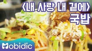 [백종원의 3대 천왕 K-FOOD 시크릿] 16회 : 영화 '내 사랑 내 곁에' 국밥 by 모비딕 Mobidic