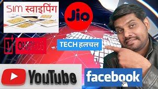 December 13, 2018 tech news today tech हलचल by technology ki duniya with kk