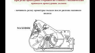 Видео инструктаж по охране труда Арматурщик