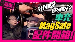 用iPhone12 Pro Max實測車充MagSafe配件到底會不會掉、好不好用?|MagSafe第三方配件開箱ft.廖阿輝