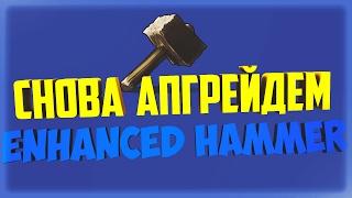 Новая киянка Апгрейда. Enhanced Hammer Обзор.