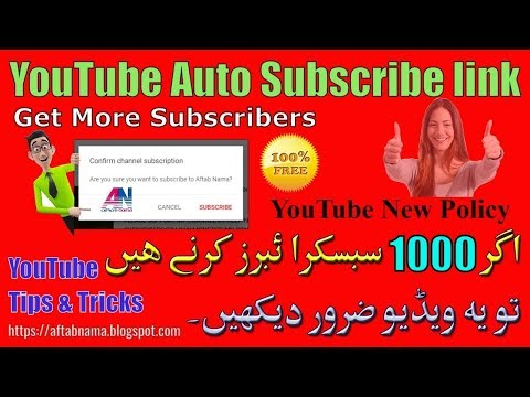 How to Make YouTube Subscribe link for Get more Subscribers Urdu Tutorial