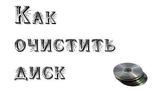Как очистить компакт диск