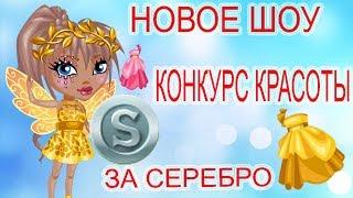 "АВАТАРИЯ   НОВОЕ ШОУ   ,,КОНКУРС КРАСОТЫ ЗА СЕРЕБРО"""