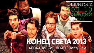 Киноитоги 2013 года: Лучшие фильмы. ТОП 10 комедий 2013