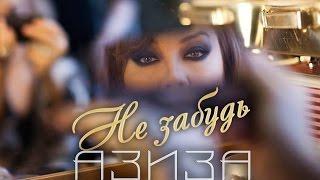 ПРЕМЬЕРА! Азиза - Не забудь (official audio - 2016)
