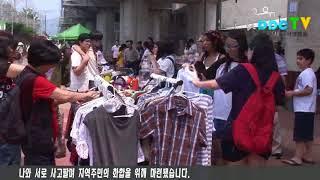 동두천시, 알뜰벼룩시장 열려 2012 06 09