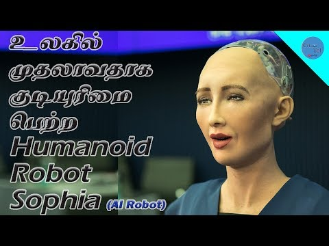 The World first Citizens robot(Sophia) in Tamil |  Citizenship to Robot | Humanoid Robot Sophia