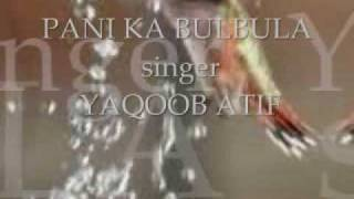 Pani Ka Bulbula (Old Pakistani Song, Singer YAQOOB ATIF)