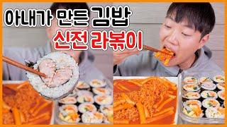 아내표 하트스팸 김밥에 신전라볶이 리얼사운드 먹방! Kimbab & tteokbokki ramen Eating show! MUKBANG!